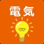消費税法改正に伴う電気料金の料金単価変更のお知らせ