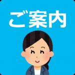 5/19(土)・5/20(日)安城・豊田・碧南営業所サンクスフェア開催のお知らせ