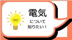 電気について知りたい!