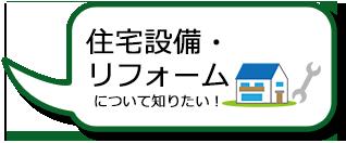 住宅設備・リフォームについて知りたい!