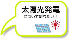 太陽光発電について知りたい!