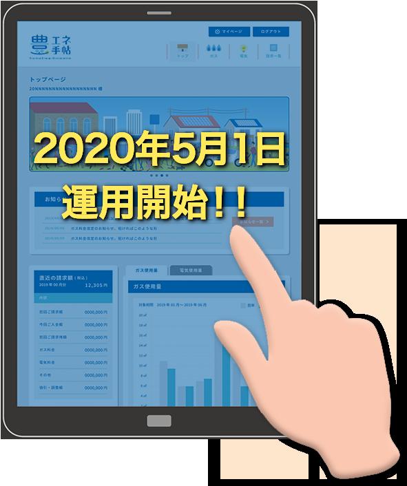 2020年5月1日より運用開始!!