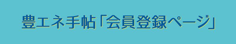 豊エネ手帖「会員登録ページ」